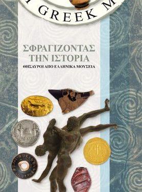 Σφραγίζοντας την Ιστορία. Θησαυροί από τα Ελληνικά Μουσεία στο Plovdiv (Φιλιππούπολη) της Βουλγαρίας