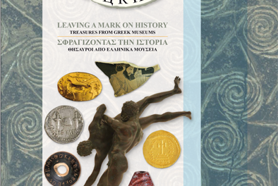 Σφραγίζοντας την Ιστορία. Θησαυροί από τα Ελληνικά Μουσεία