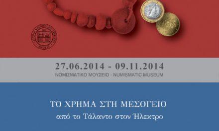 «Το χρήμα στη Λετονία: από το Ήλεκτρο στο Ευρώ. Το χρήμα στη Μεσόγειο: από το Τάλαντο στο Ήλεκτρο»