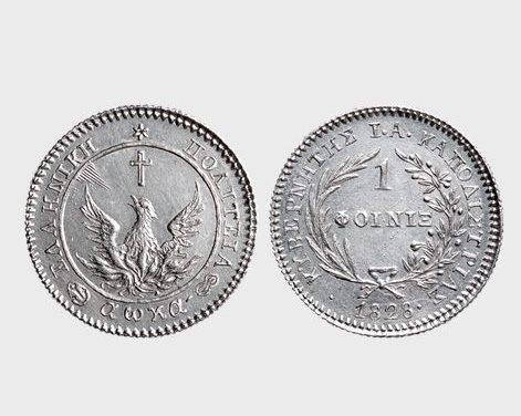 Το νόμισμα στο νέο ελληνικό κράτος