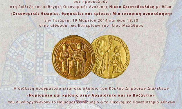 Νομίσματα και κρίσεις στην Αρχαιότητα και το Βυζάντιο