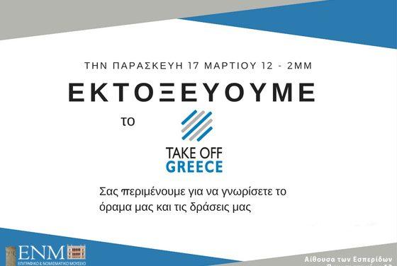 TAKE OFF GREECE