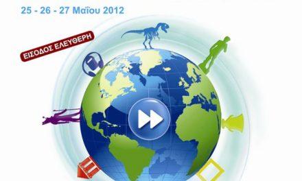 Διεθνής Ημέρα Μουσείων 2012 – Το Ιλίου Μέλαθρον αλλάζει χρήση και όραμα