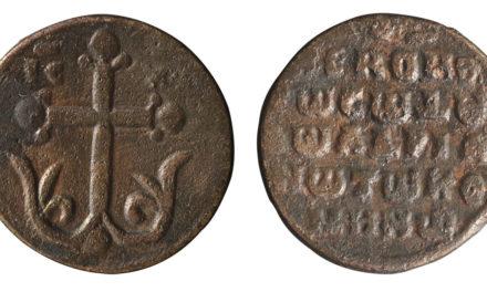 Σφραγίδιον ελεημοσύνης Αδριανού Κομνηνού, β΄ μισό του 12ου αιώνα