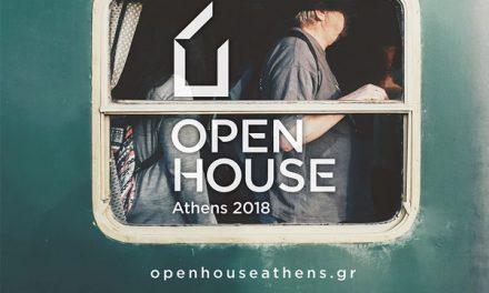 OPEN HOUSE Athens 2018 στο Ιλίου Μέλαθρον