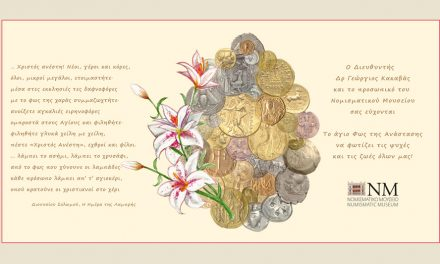 Πασχαλινή κάρτα του Μουσείου