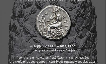 Ομιλία Δρ Γεωργίου Κακαβά στο Αρχαιολογικό Μουσείο Δελφών, Σάββατο 12 Μαΐου 2018