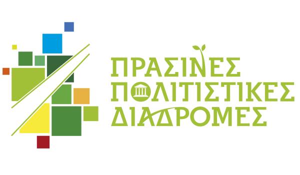 Πράσινες Πολιτιστικές Διαδρομές 2018