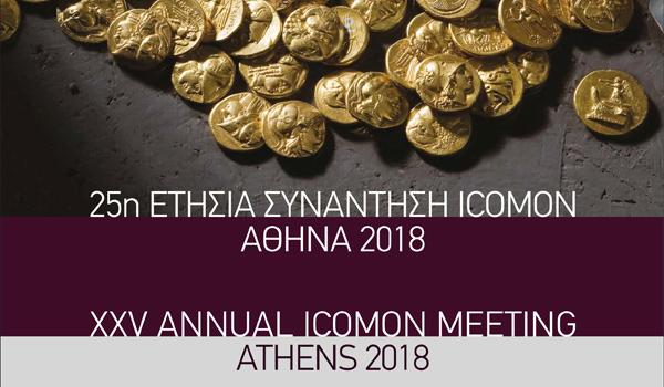 25η ΔΙΕΘΝΗΣ ΕΠΙΣΤΗΜΟΝΙΚΗ ΣΥΝΑΝΤΗΣΗ ICOMON-ATHENS 2018 στο Νομισματικό Μουσείο