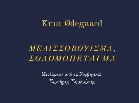 Λογοτεχνική βραδιά στο Νομισματικό Μουσείο με τον Νορβηγό ποιητή Knut Ødegård