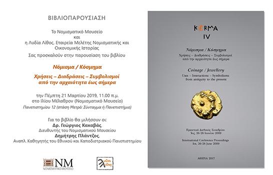 Νόμισμα/Κόσμημα, Χρήσεις – Διαδράσεις, Συμβολισμοί από την αρχαιότητα ως σήμερα