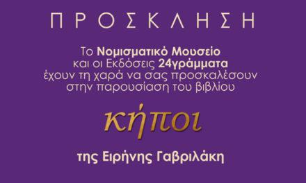 ΠΑΡΟΥΣΙΑΣΗ ΒΙΒΛΙΟΥ ΤΗΣ ΑΡΧΑΙΟΛΟΓΟΥ ΕΙΡΗΝΗΣ ΓΑΒΡΙΛΑΚΗ