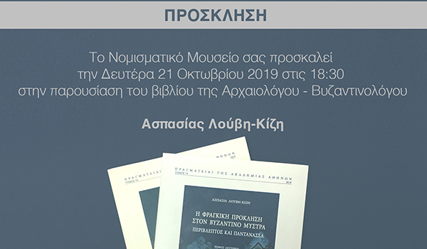 Παρουσίαση του βιβλίου της Αρχαιολόγου-Βυζαντινολόγου Ασπασίας Λούβη-Κίζη