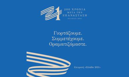200 χρόνια μετά την Επανάσταση – Ελλάδα 2021