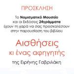 ΠΑΡΟΥΣΙΑΣΗ ΒΙΒΛΙΟΥ ΤΗΣ ΑΡΧΑΙΟΛΟΓΟΥ ΕΙΡΗΝΗΣ ΓΑΒΡΙΛΑΚΗ ΣΤΟ ΙΛΙΟΥ ΜΕΛΑΘΡΟΝ